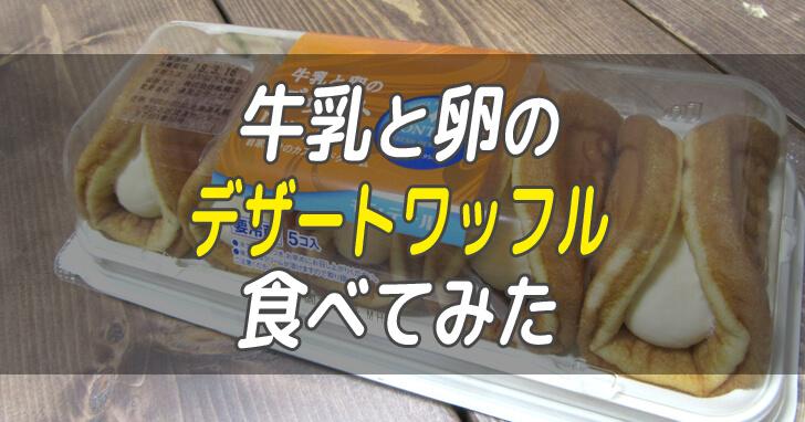 牛乳と卵のデザートワッフル_01