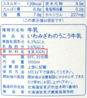牛乳の成分表記_003