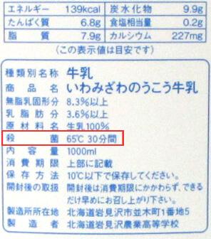 牛乳の成分表記_004