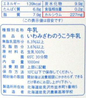 牛乳の成分表記_010