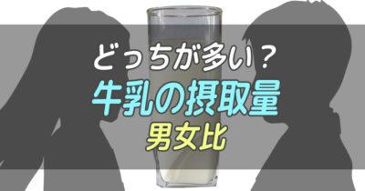 牛乳の摂取量-男女比