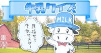 牛乳クイズに挑戦