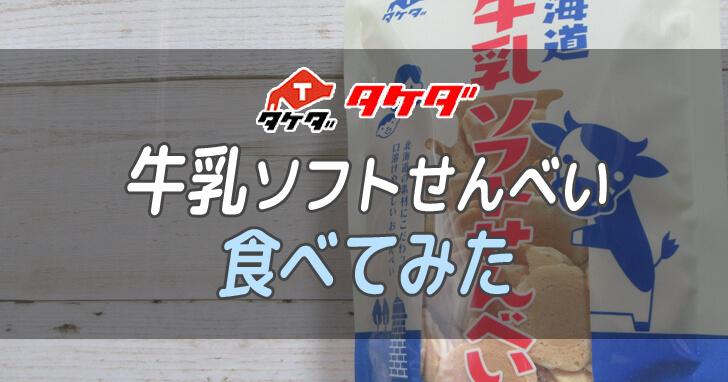 牛乳ソフトせんべい(タケダ製菓)食べてみた_001