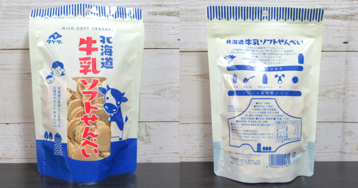 牛乳ソフトせんべい(タケダ製菓)食べてみた_002