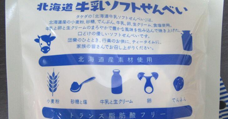 牛乳ソフトせんべい(タケダ製菓)食べてみた_003
