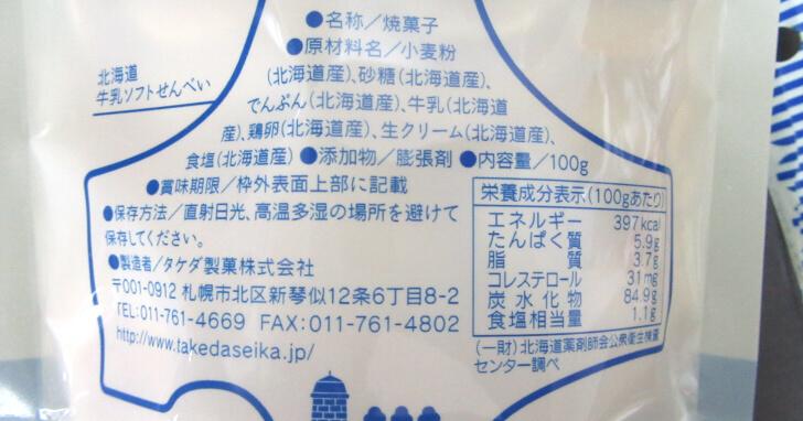 牛乳ソフトせんべい(タケダ製菓)食べてみた_004