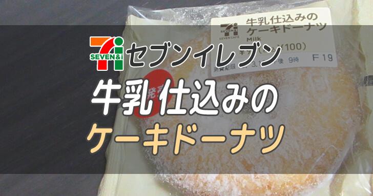 牛乳仕込みのケーキドーナツ(セブンイレブン)食べてみた_001