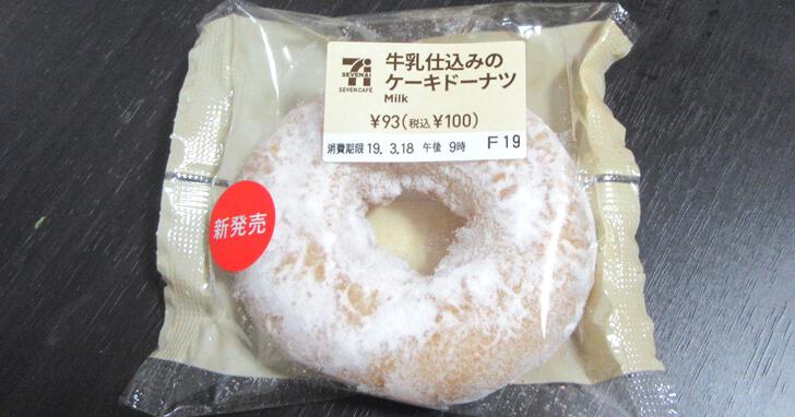 牛乳仕込みのケーキドーナツ(セブンイレブン)食べてみた_002