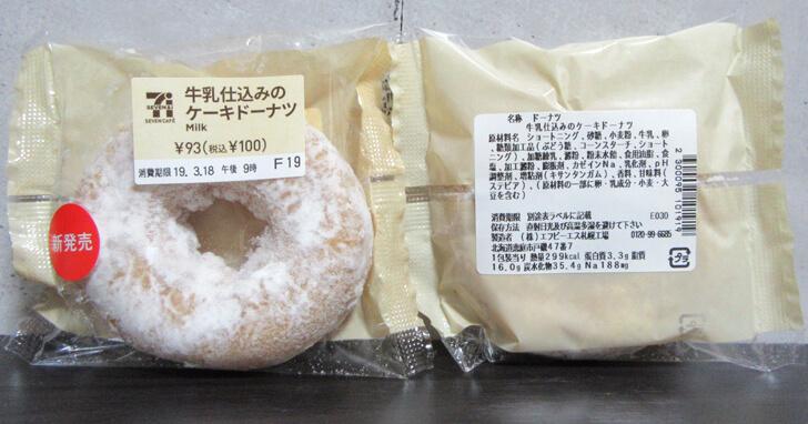 牛乳仕込みのケーキドーナツ(セブンイレブン)食べてみた_004