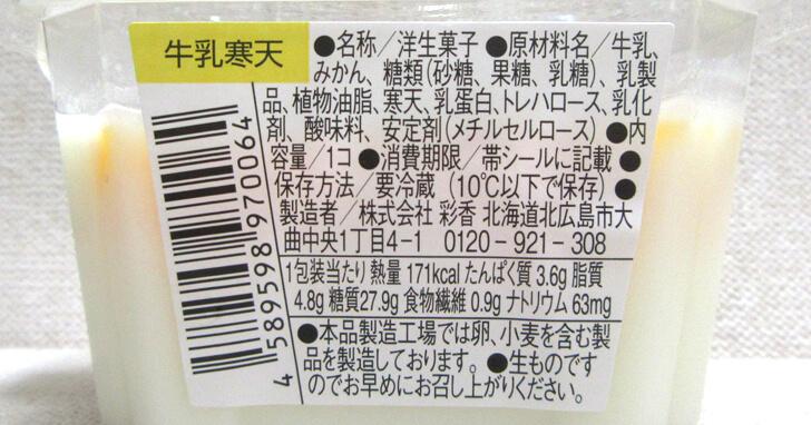 牛乳寒天(よつ葉×LOWSON)_側面