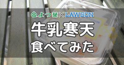 牛乳寒天(よつ葉×LOWSON)_01
