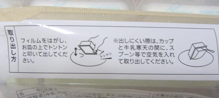牛乳のコクにこだわった牛乳寒天_開け方
