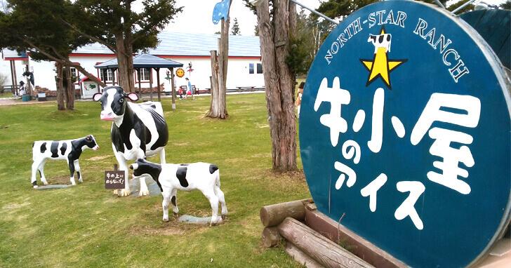 牛小屋のアイス_入口の看板