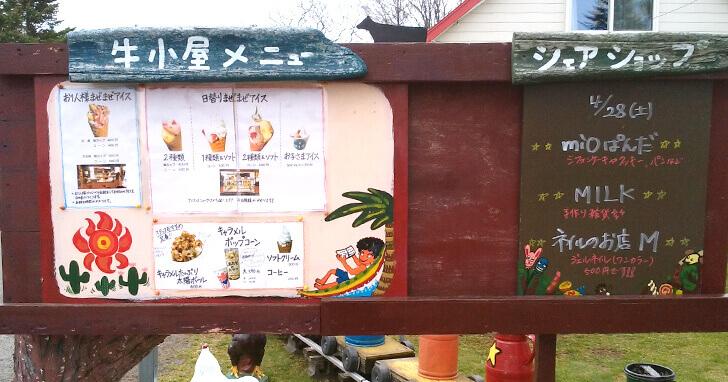 牛小屋のアイス_外の掲示板