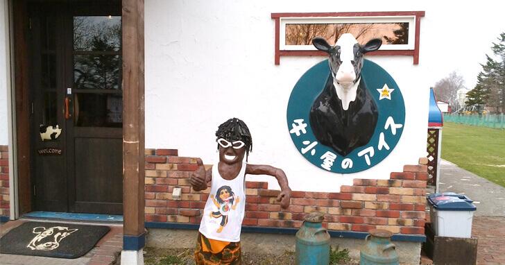 牛小屋のアイス_牛の看板