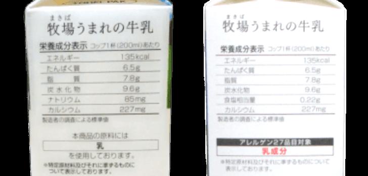 牧場うまれの牛乳_パッケージ比較1