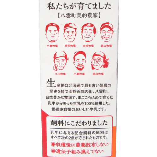 牧場限定-函館酪農公社牛乳の写真3