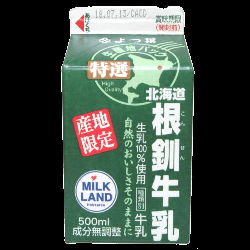 特選-北海道根釧牛乳の写真2