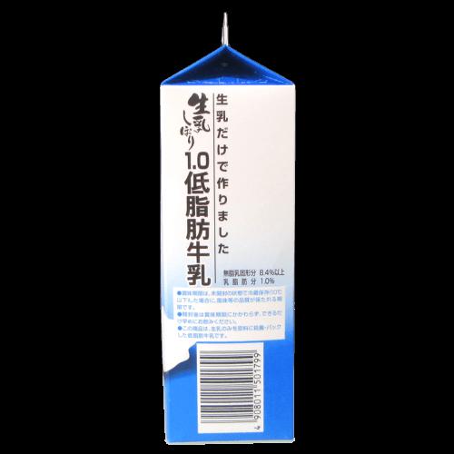 生乳だけで作りました-生乳搾り1.0低脂肪牛乳の写真2