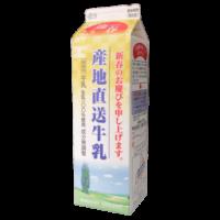 産地直送牛乳_正面