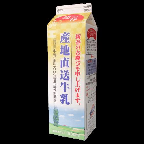 産地直送牛乳の拡大画像