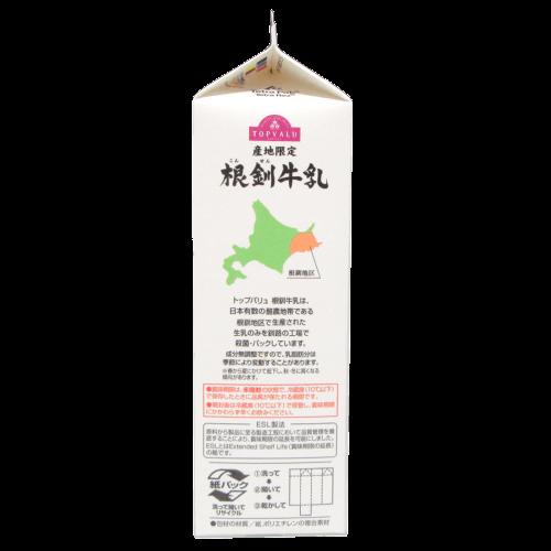 産地限定-根釧牛乳の写真2