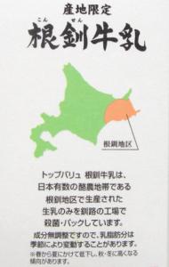 産地限定-根釧牛乳_裏面3