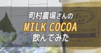 町村農場ミルクココア_001