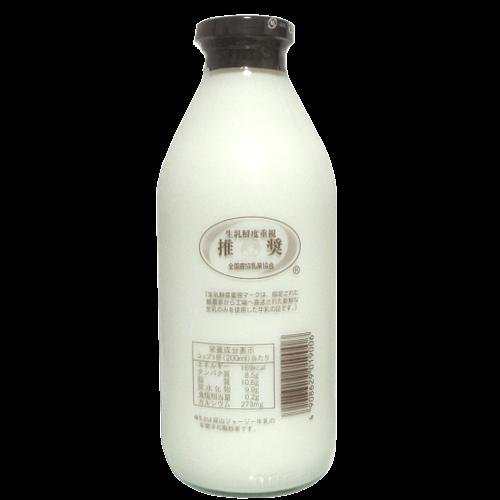 蒜山ジャージー牛乳プレミアム(900ml瓶)の写真2