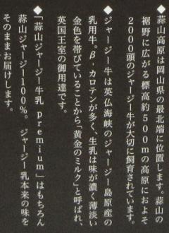 蒜山ジャージー牛乳プレミアム5.0_裏面3