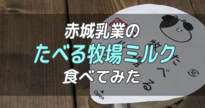 赤城乳業のたべる牛乳ミルク_001
