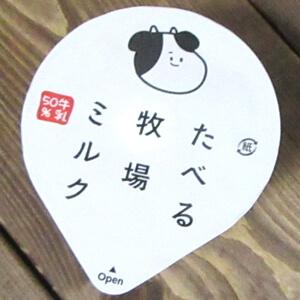赤城乳業のたべる牛乳ミルク_002