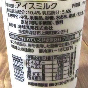 赤城乳業のたべる牛乳ミルク_004