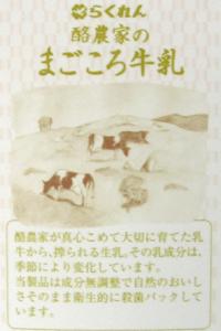 酪農家のまごころ牛乳_裏面3