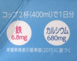 鉄分とカルシウムが摂れる低脂肪乳(ローソンセレクト)_裏面3