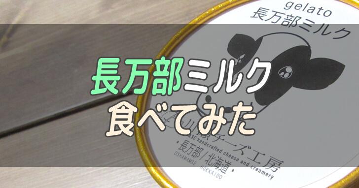長万部ミルク_01