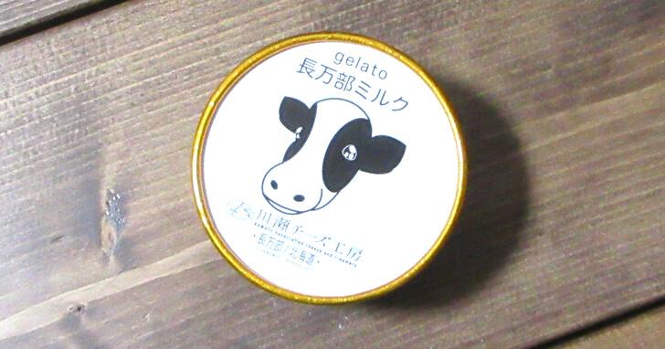 長万部ミルク_02