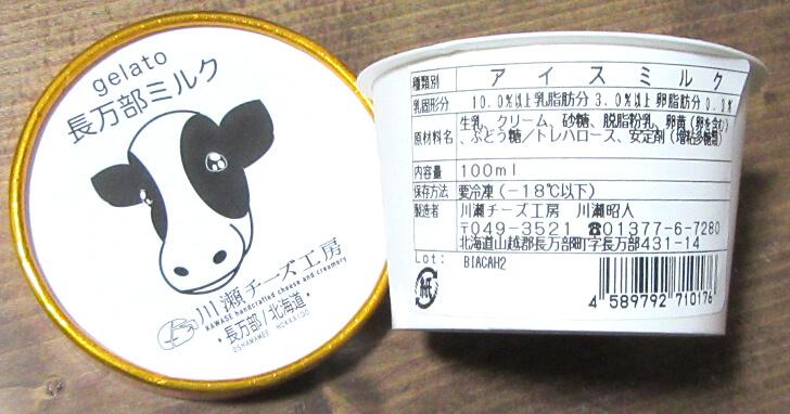 長万部ミルク_03