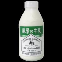 風景の牛乳(カントリーホーム風景)_正面