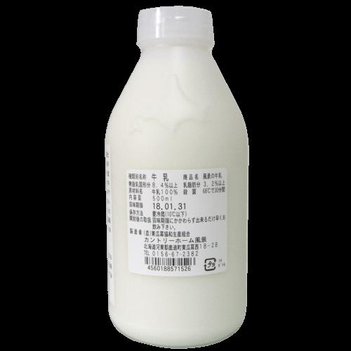 十勝鹿追町-風景の牛乳(カントリーホーム風景)の写真3