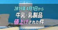 2019年4月1日より牛乳乳製品が値上された件