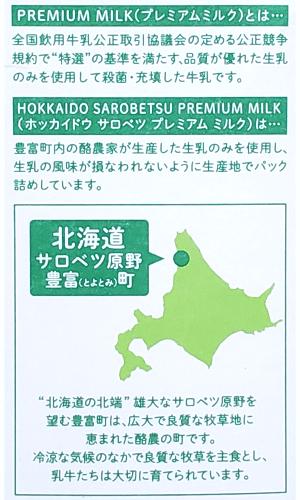 HOKKAIDO SAROBETSU PREMIUM MILK(コストコ)_裏面3