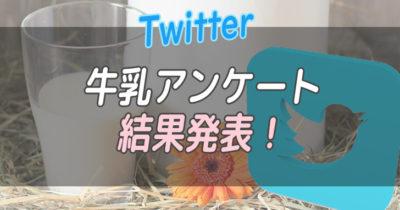 Twitter牛乳アンケート結果発表