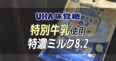 UHA味覚糖-特濃ミルク8.2