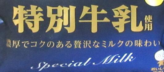 UHA味覚糖-特濃ミルク8.2_特別牛乳