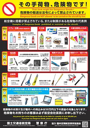 JAL手荷物チェック用紙
