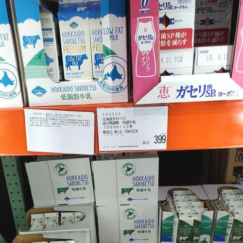 コストコの牛乳の商品棚