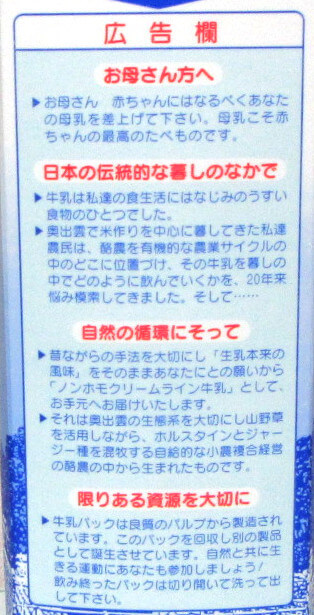 木次-ノンホモ牛乳_広告欄