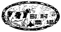 町村農場のロゴマーク