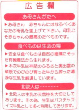 木次-パスチャライズ牛乳_説明文1
